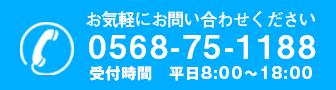 お気軽にお問い合わせください 0568-75-1188