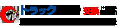 トラックタイヤ交換ドットコム 東海タイヤセンター株式会社